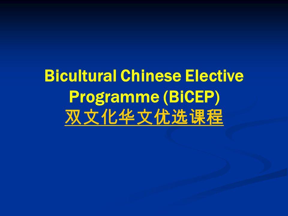 Bicultural Chinese Elective Programme (BiCEP) 双文化华文优选课程 双文化华文优选课程