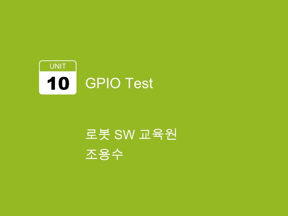 GPIO Test UNIT 10 로봇 SW 교육원 조용수