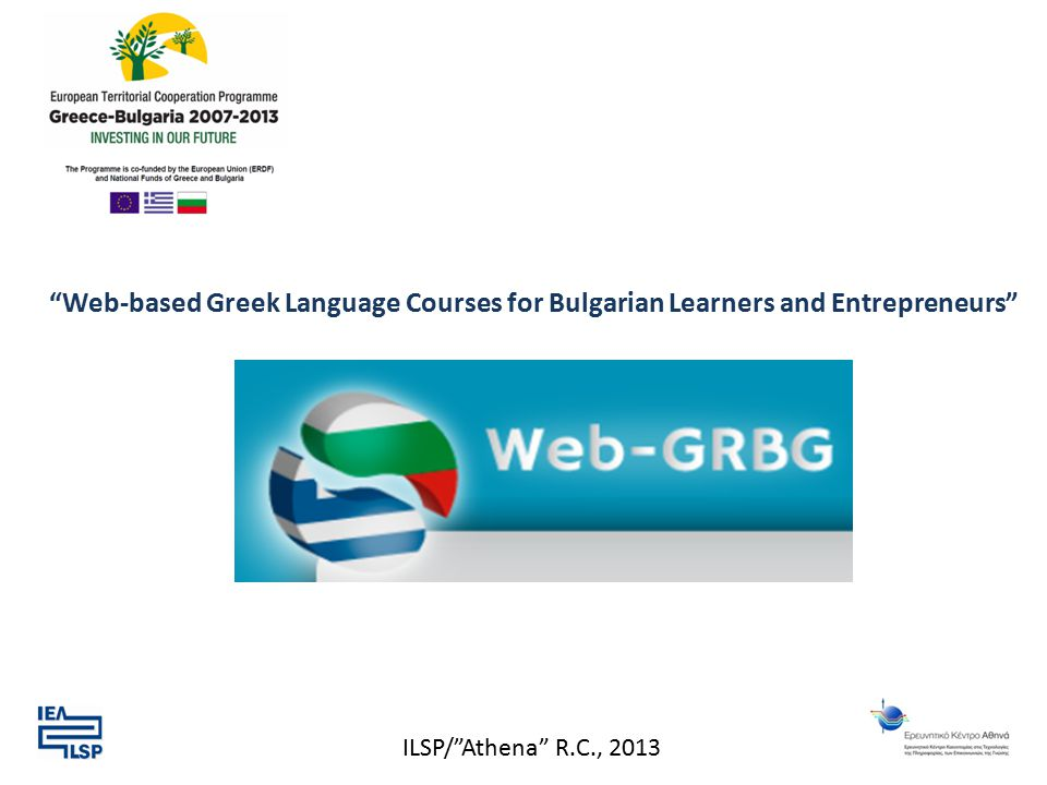Web-based Greek Language Courses for Bulgarian Learners and Entrepreneurs ILSP/ Athena R.C., 2013