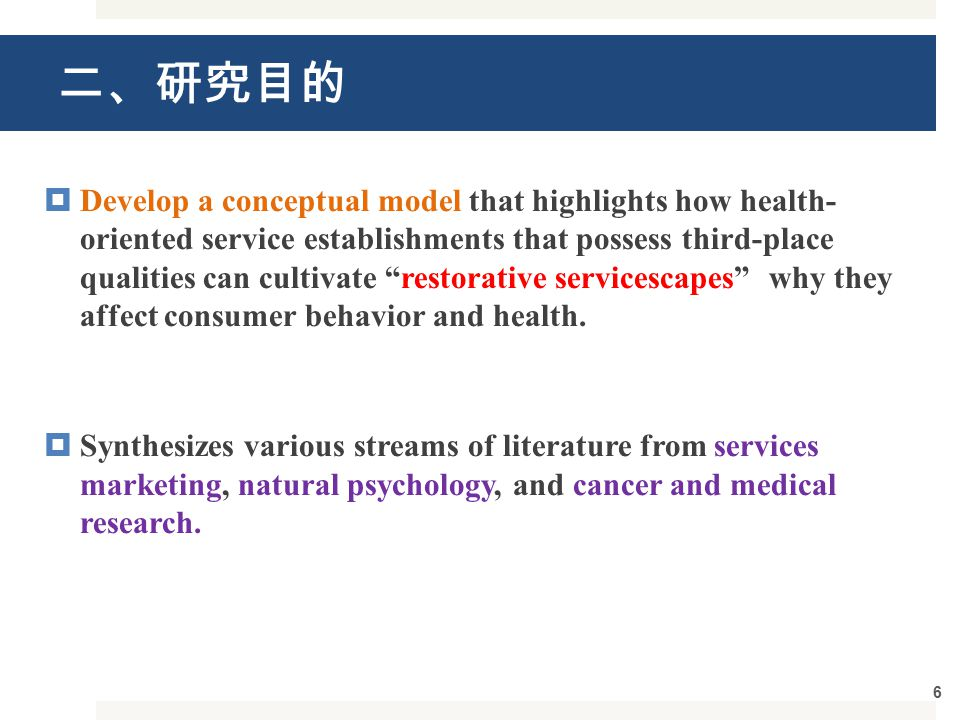 二、研究目的  Develop a conceptual model that highlights how health- oriented service establishments that possess third-place qualities can cultivate restorative servicescapes why they affect consumer behavior and health.