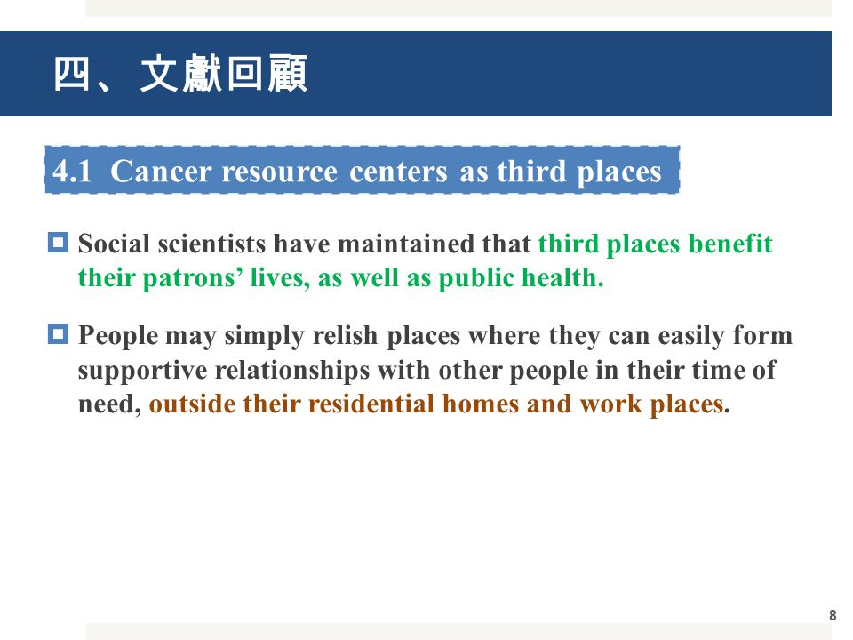 四、文獻回顧  Social scientists have maintained that third places benefit their patrons' lives, as well as public health.