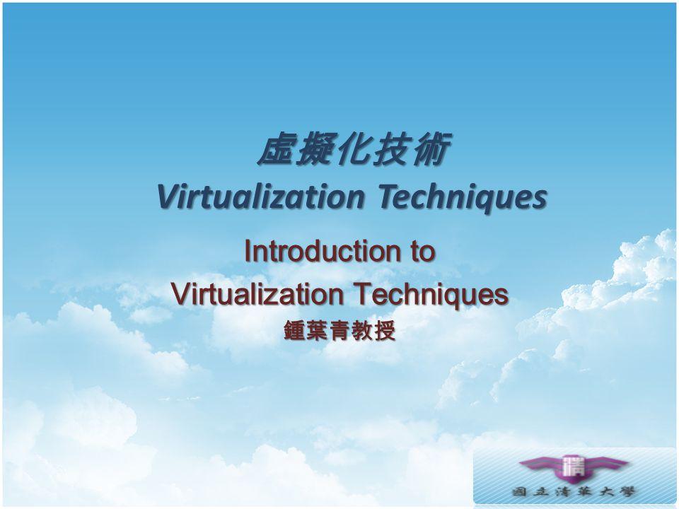 Agenda Overview  Virtualization Introduction Virtualization Techniques  System Virtualization  Storage Virtualization  Network Virtualization  GPU Virtualization  Software Virtualization  Hardware Support Virtualization