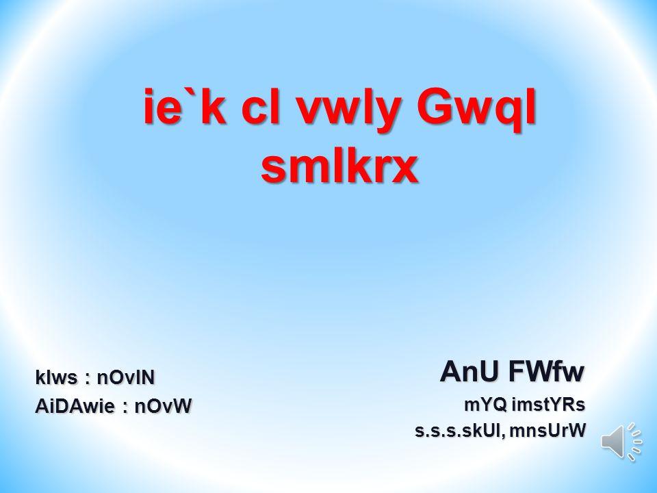 klws : nOvIN AiDAwie : nOvW ie`k cl vwly GwqI smIkrx AnU FWfw mYQ imstYRs s.s.s.skUl, mnsUrW