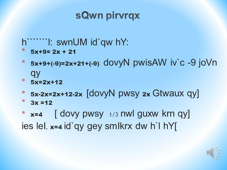 h```````l: swnUM id`qw hY: * 5x+9= 2x + 21 * 5x+9+(-9)=2x+21+(-9) dovyN pwisAW iv`c -9 joVn qy * 5x=2x+12 * 5x-2x=2x+12-2x [dovyN pwsy 2x Gtwaux qy] * 3x =12 * x=4 [ dovy pwsy 1/3 nwl guxw krn qy] ies leI, x=4 id`qy gey smIkrx dw h`l hY[
