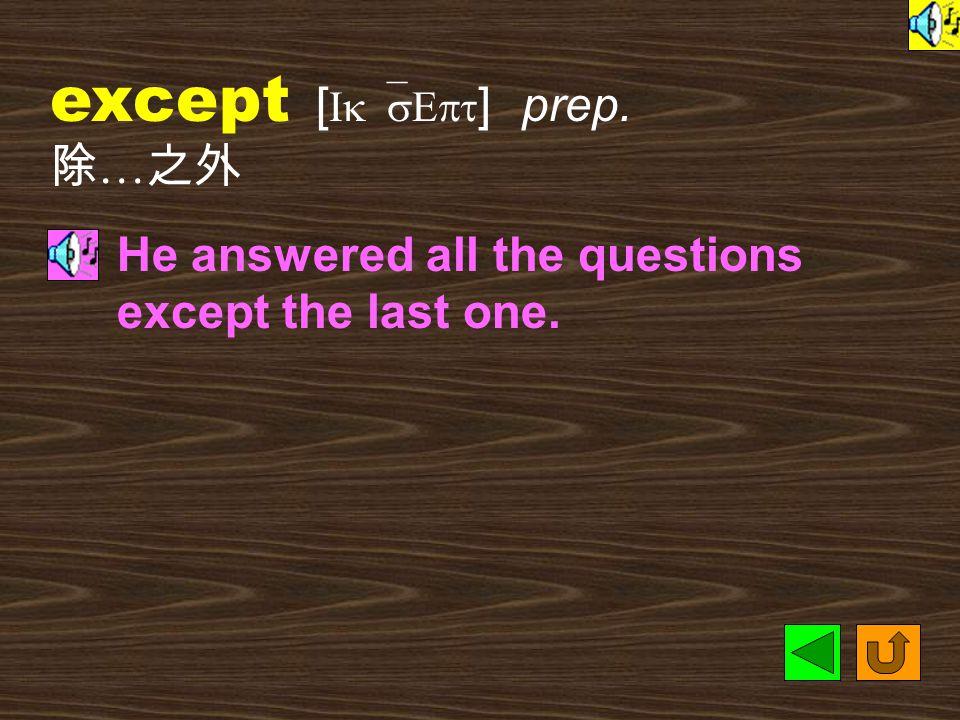 exception [ Ik`sEpS1n ] n.