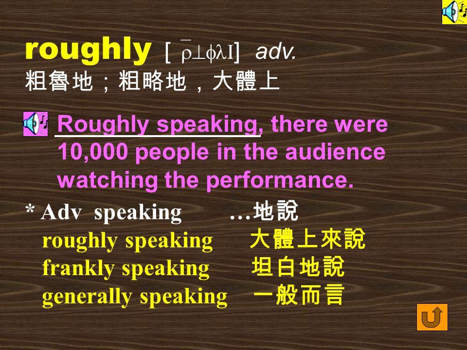 Words for Production 13. rough [ r^f ] adj.