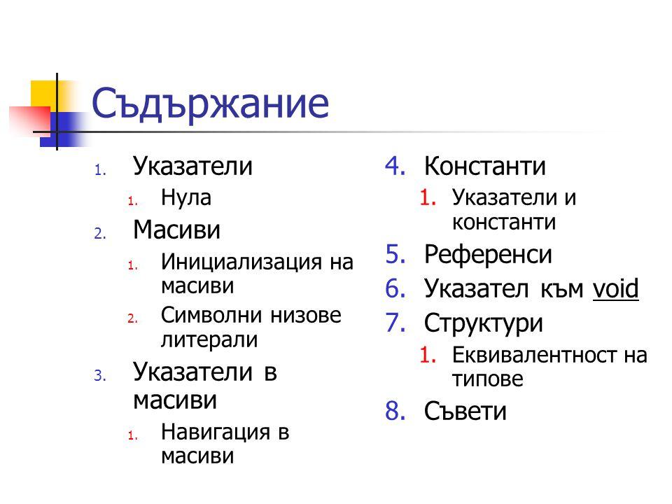 Съдържание 1. Указатели 1. Нула 2. Масиви 1. Инициализация на масиви 2.