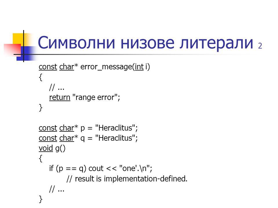 Символни низове литерали 2 const char* error_message(int i) { //...