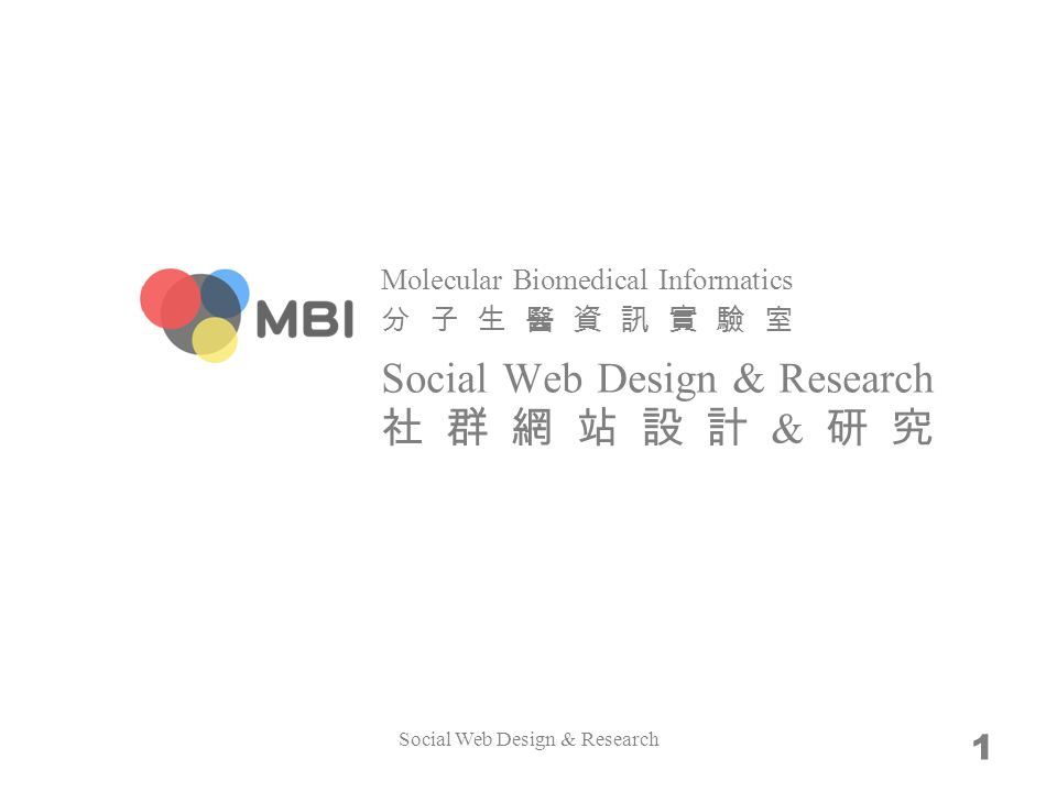 Molecular Biomedical Informatics 分子生醫資訊實驗室 Social Web Design & Research 社群網站設計 & 研究 Social Web Design & Research 1