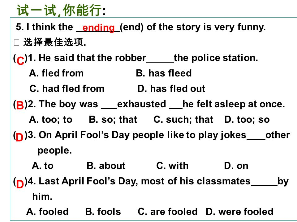 5. I think the (end) of the story is very funny. Ⅲ 选择最佳选项.