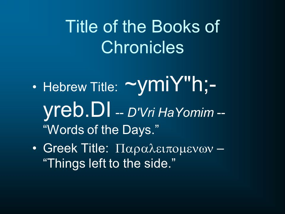 2 nd Chronicles Reign of King David From Adam to David Reign of King Solomon Divided Kingdom Judah alone 2 nd Samuel 1 st Kings2 nd Kings Israel United Israel & Judah Divided Judah alone Fall of Samaria Fall of Jerusalem Samuel, Kings, & Chronicles Genesis thru 1 st Samuel 1 st Chronicles Death of Saul