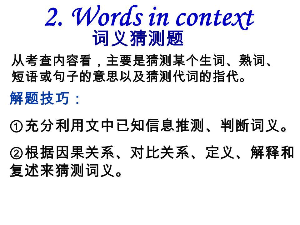 具体信息题解题技巧 读题仔细明要求 关键词句细研读 略读查读为载体 分析理解再思量