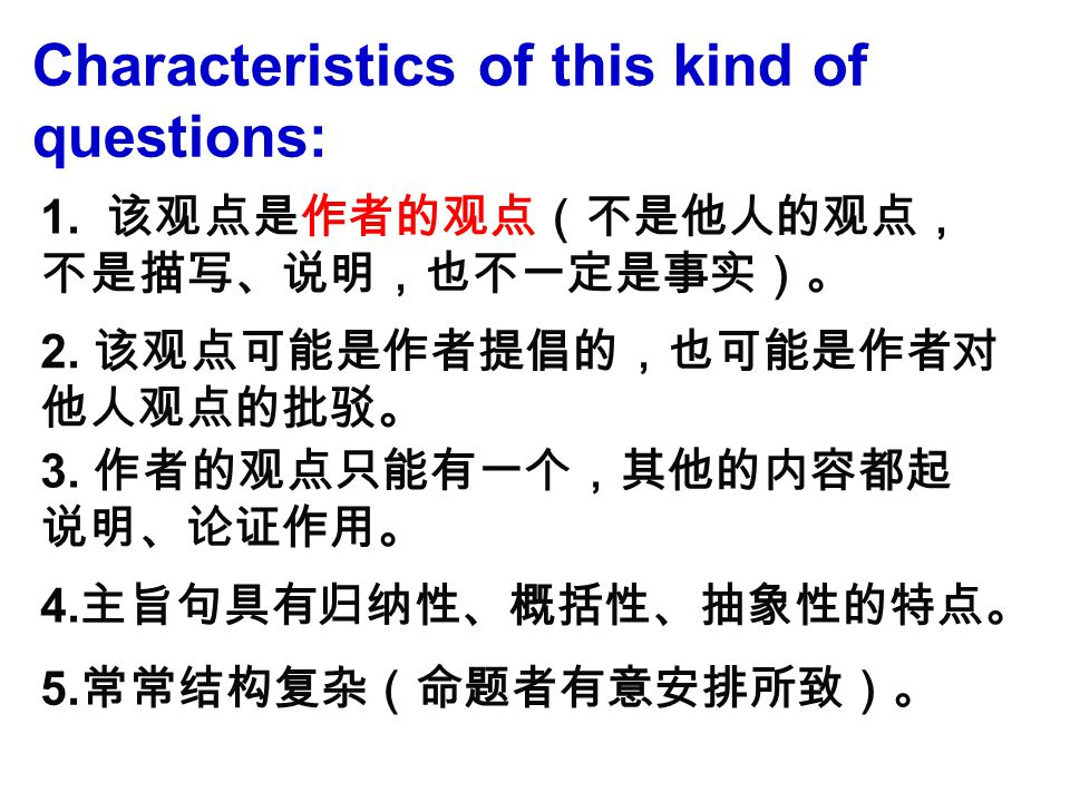 4. How to get the main idea 主旨归纳题