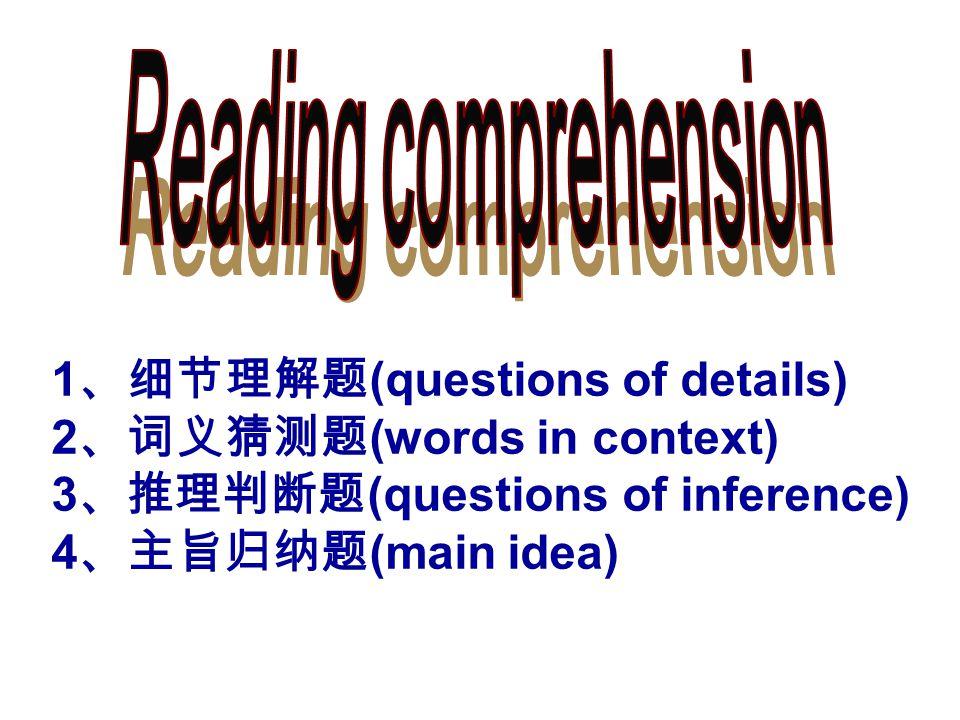 1 主旨要义型 2 具体信息型 3 推 测 词 义 型 因此有关阅读理解题目主要 有以下四种: 4 判 断 推 理 型