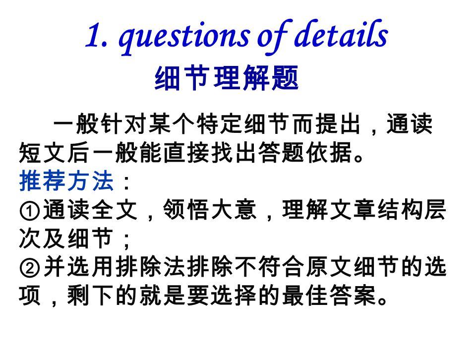 1 、细节理解题 (questions of details) 2 、词义猜测题 (words in context) 3 、推理判断题 (questions of inference) 4 、主旨归纳题 (main idea)