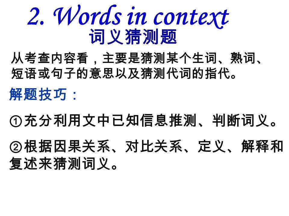1. questions of details 细节理解题 一般针对某个特定细节而提出,通读 短文后一般能直接找出答题依据。 推荐方法: ①通读全文,领悟大意,理解文章结构层 次及细节; ②并选用排除法排除不符合原文细节的选 项,剩下的就是要选择的最佳答案。