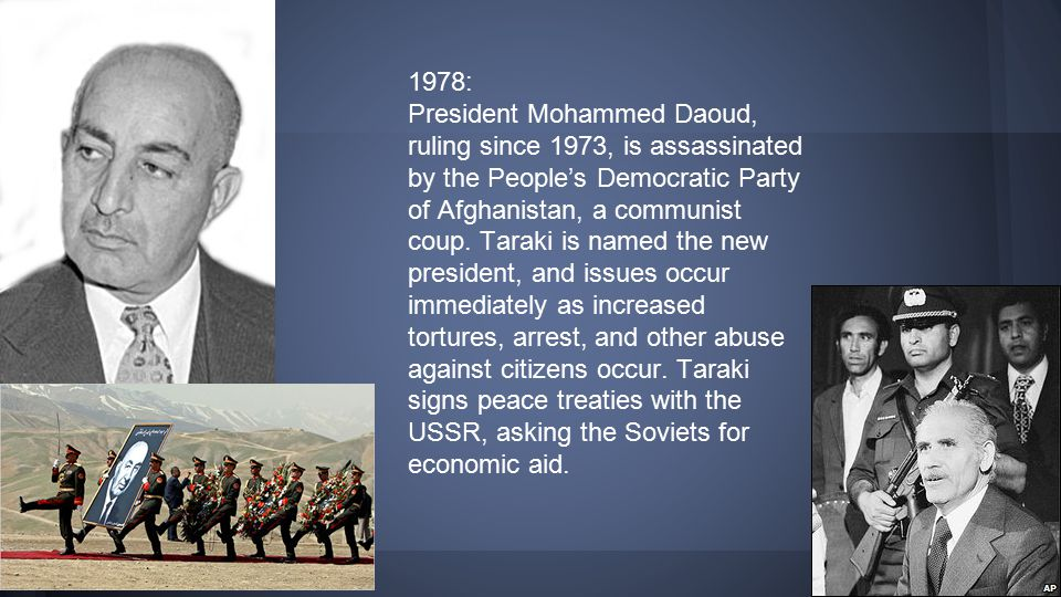 1978: President Mohammed Daoud, ruling since 1973, is assassinated by the People's Democratic Party of Afghanistan, a communist coup.