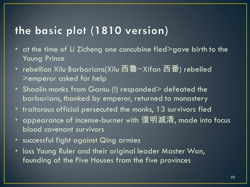 at the time of Li Zicheng one concubine fled>gave birth to the Young Prince rebellion Xilu Barbarians(Xilu 西魯 ~Xifan 西番 ) rebelled >emperor asked for