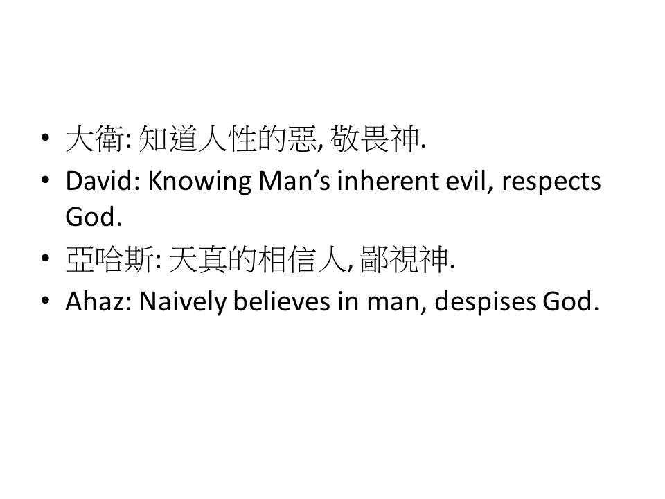 大衛 : 知道人性的惡, 敬畏神. David: Knowing Man's inherent evil, respects God.