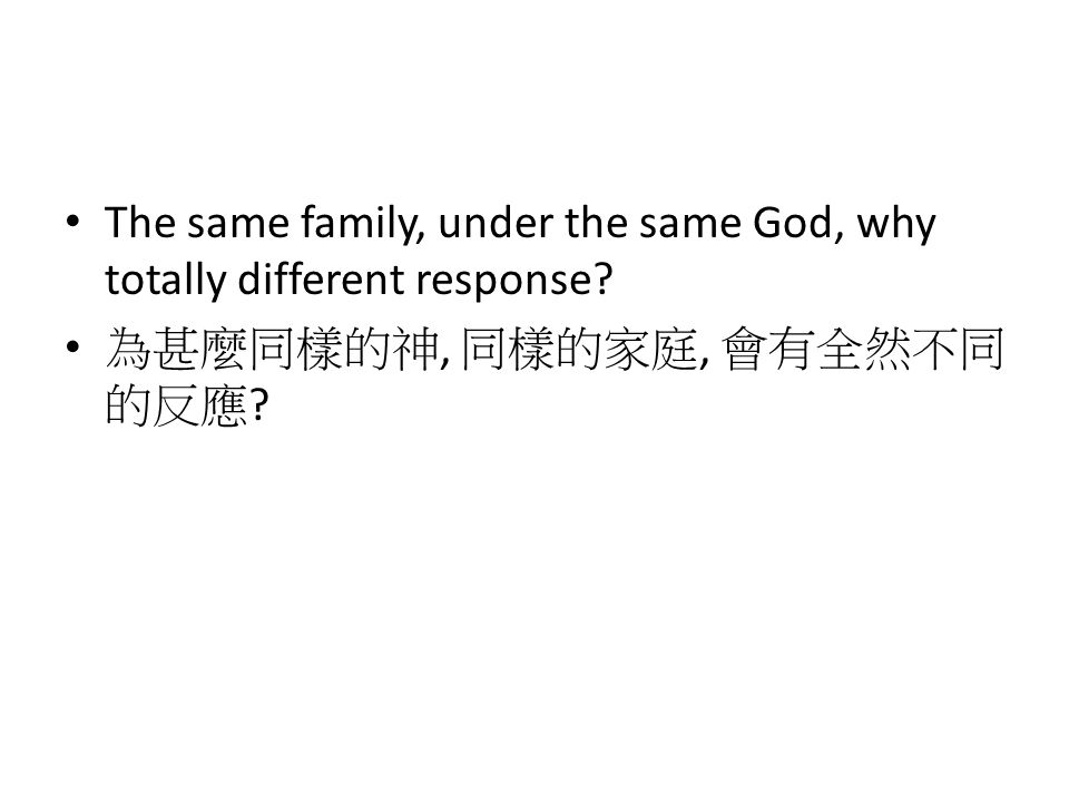 The same family, under the same God, why totally different response 為甚麼同樣的神, 同樣的家庭, 會有全然不同 的反應