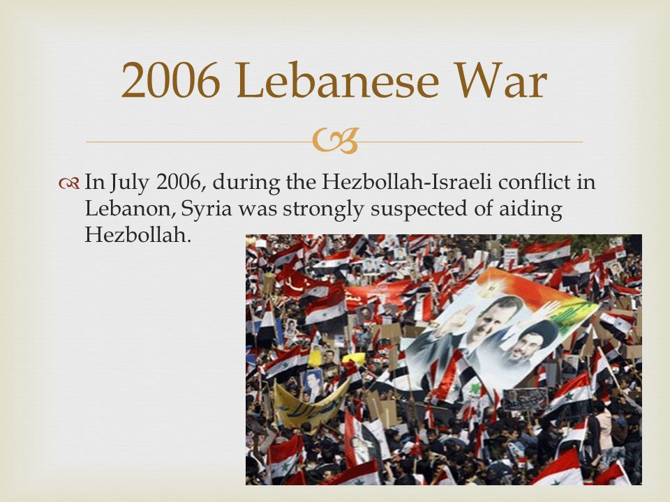   In July 2006, during the Hezbollah-Israeli conflict in Lebanon, Syria was strongly suspected of aiding Hezbollah.
