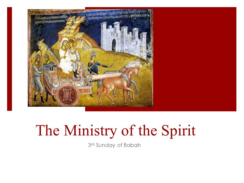The Ministry of the Spirit 3 rd Sunday of Babah