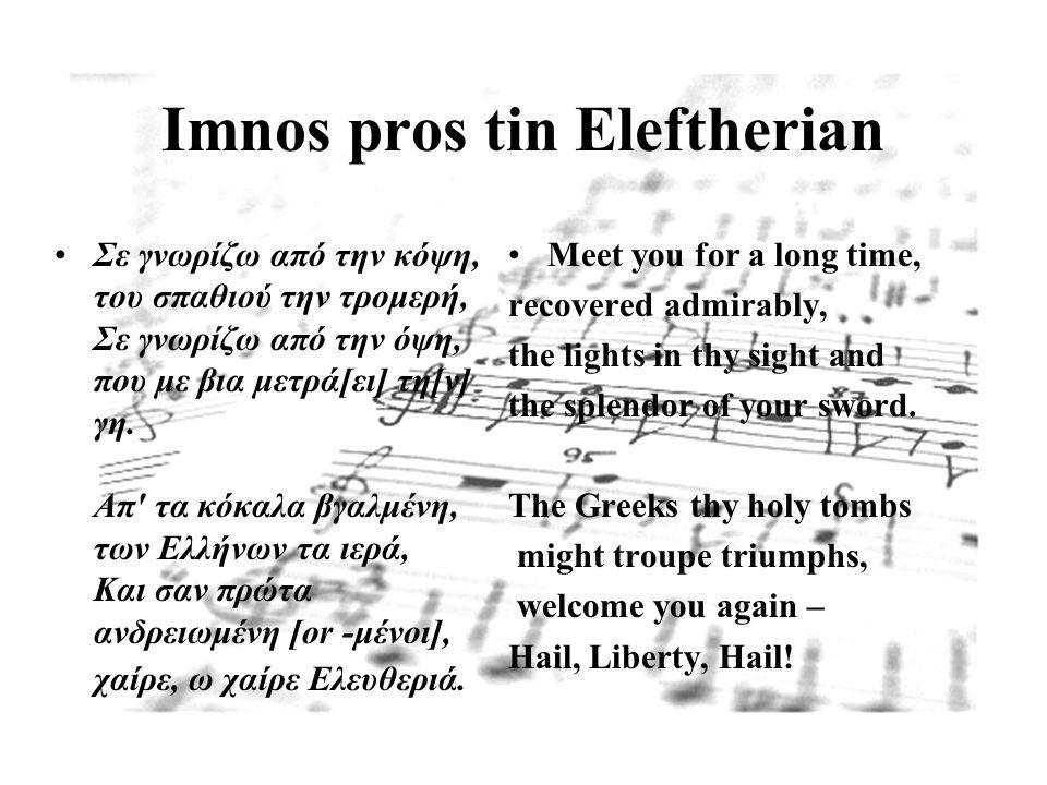Imnos pros tin Eleftherian Σε γνωρίζω από την κόψη, του σπαθιού την τρομερή, Σε γνωρίζω από την όψη, που με βια μετρά[ει] τη[ν] γη.