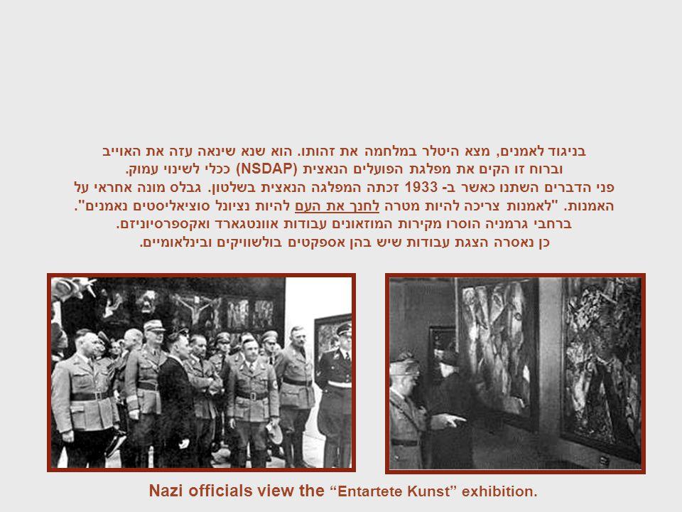 "Nazi officials view the ""Entartete Kunst"" exhibition. בניגוד לאמנים, מצא היטלר במלחמה את זהותו. הוא שנא שינאה עזה את האוייב וברוח זו הקים את מפלגת הפו"