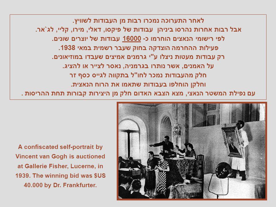 לאחר התערוכה נמכרו רבות מן העבודות לשוויץ. אבל רבות אחרות נהרסו ביניהן עבודות של פיקסו, דאלי, מירו, קליי, לג`אר. לפי רישומי הנאצים הוחרמו כ- 16000 עבו