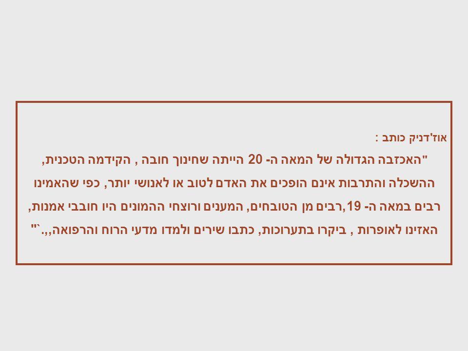 אוז'דניק כותב :