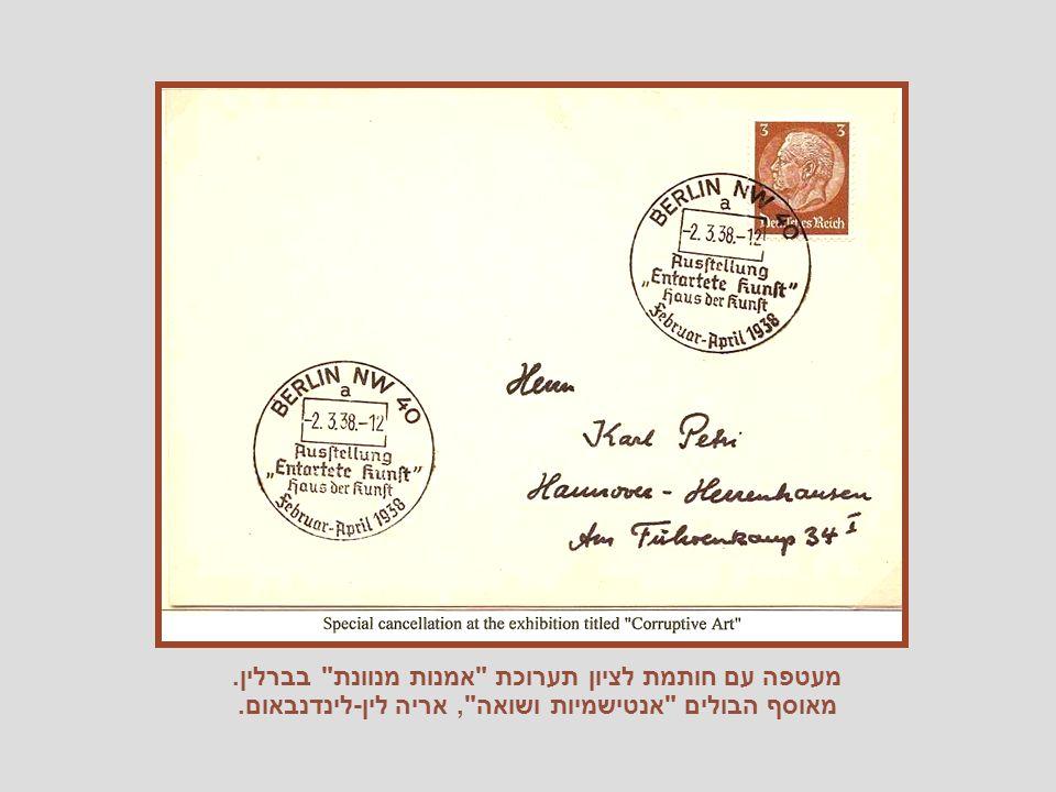 מעטפה עם חותמת לציון תערוכת