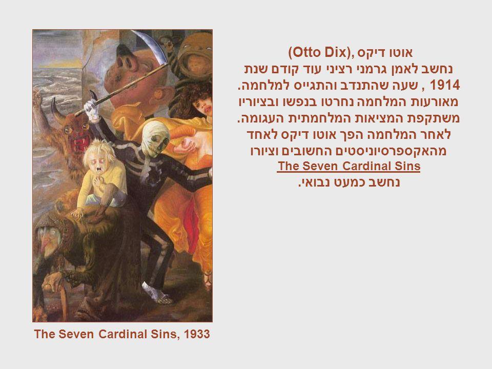 אוטו דיקס (Otto Dix), נחשב לאמן גרמני רציני עוד קודם שנת 1914, שעה שהתנדב והתגייס למלחמה. מאורעות המלחמה נחרטו בנפשו ובציוריו משתקפת המציאות המלחמתית