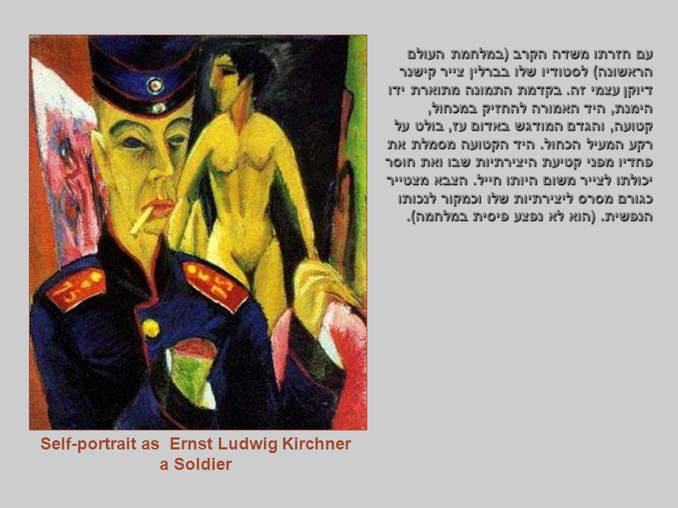Ernst Ludwig Kirchner Self-portrait as a Soldier עם חזרתו משדה הקרב (במלחמת העולם הראשונה) לסטודיו שלו בברלין צייר קישנר דיוקן עצמי זה. בקדמת התמונה מ