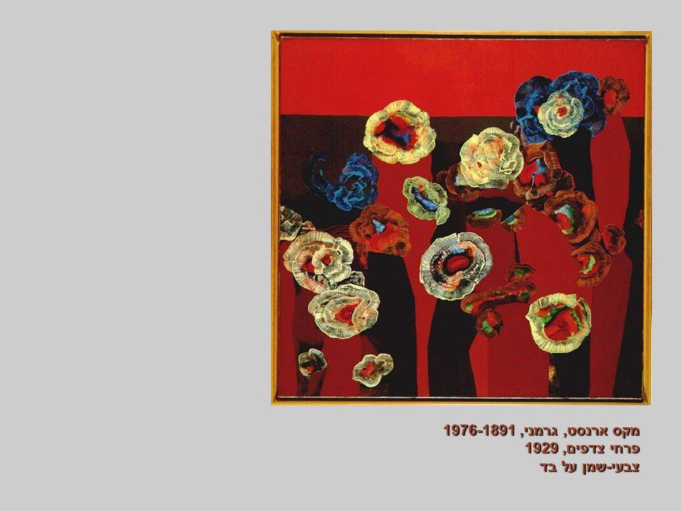 מקס ארנסט, גרמני, 1976-1891 פרחי צדפים, 1929 צבעי-שמן על בד