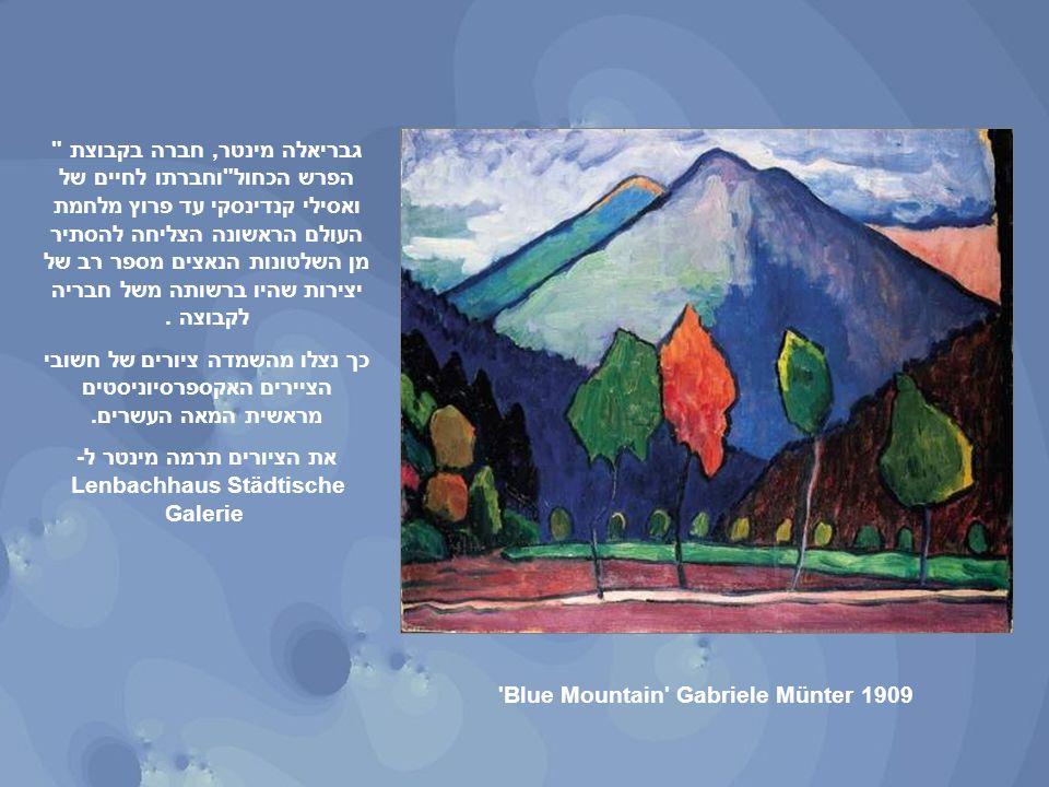 'Blue Mountain' Gabriele Münter 1909 גבריאלה מינטר, חברה בקבוצת