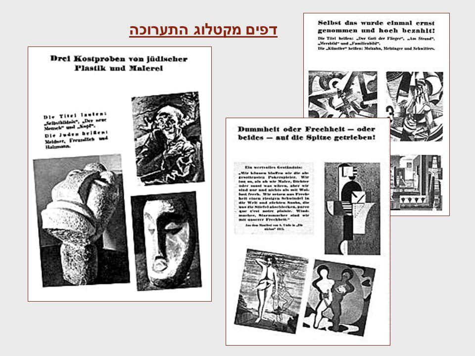 דפים מקטלוג התערוכה