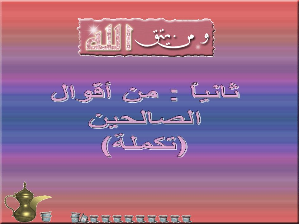 Allah says: O notables.Explain to me my dream, if it be that you can interpret dreams .