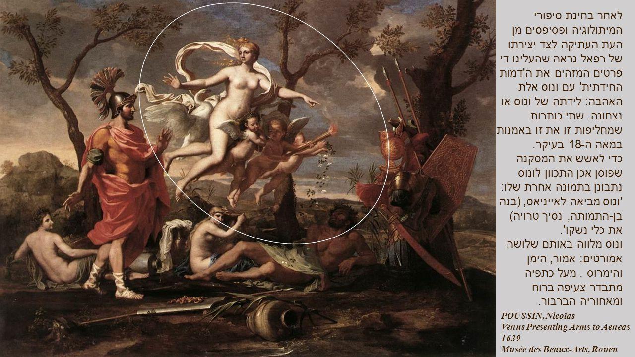 POUSSIN, Nicolas Venus Presenting Arms to Aeneas 1639 Musée des Beaux-Arts, Rouen לאחר בחינת סיפורי המיתולוגיה ופסיפסים מן העת העתיקה לצד יצירתו של רפ