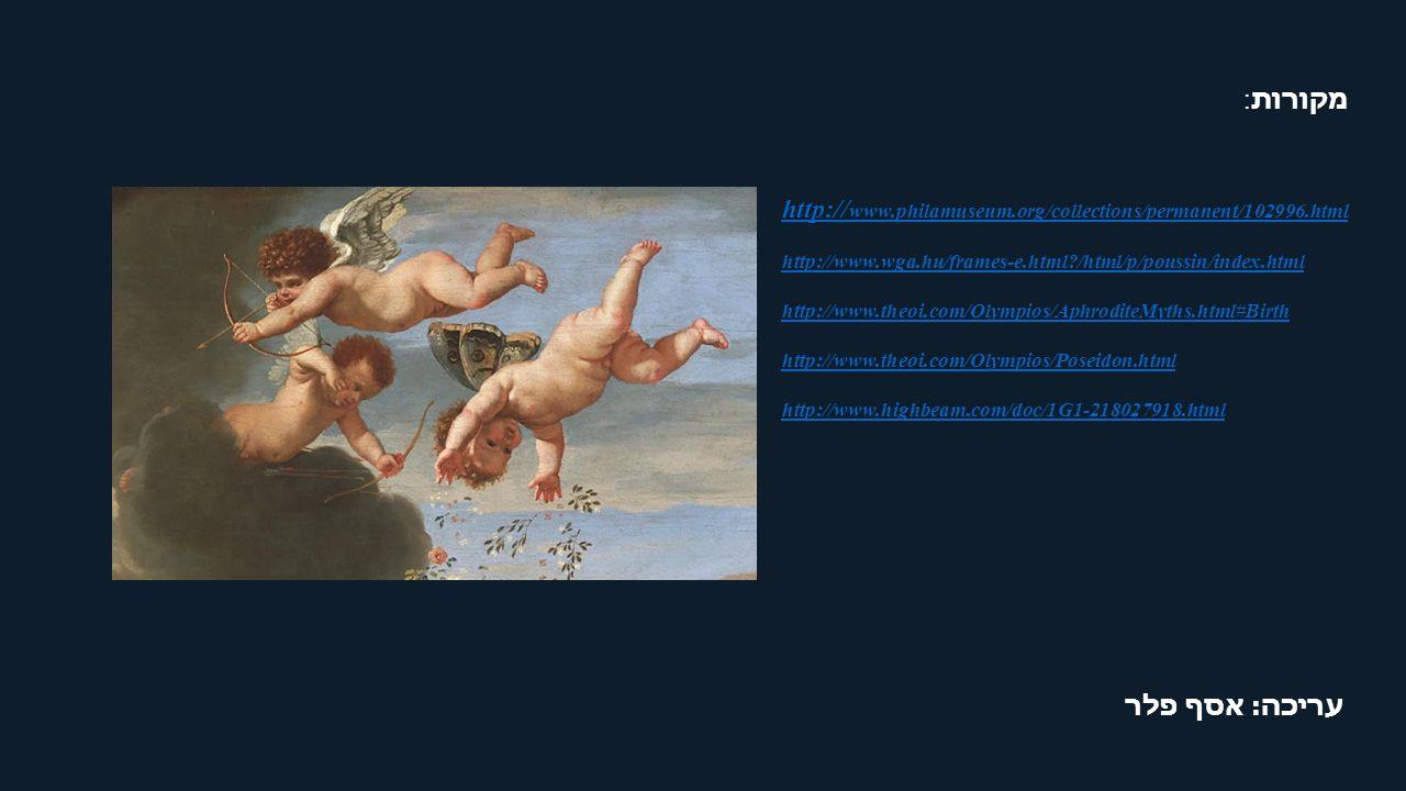 מקורות : עריכה: אסף פלר http:// www.philamuseum.org/collections/permanent/102996.html http://www.wga.hu/frames-e.html?/html/p/poussin/index.html http: