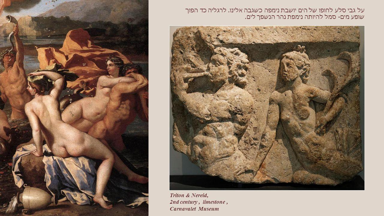 Triton & Nereid, 2nd century, limestone, Carnavalet Museum על גבי סלע לחופו של הים יושבת נימפה כשגבה אלינו. לרגליה כד הפוך שופע מים- סמל להיותה נימפת