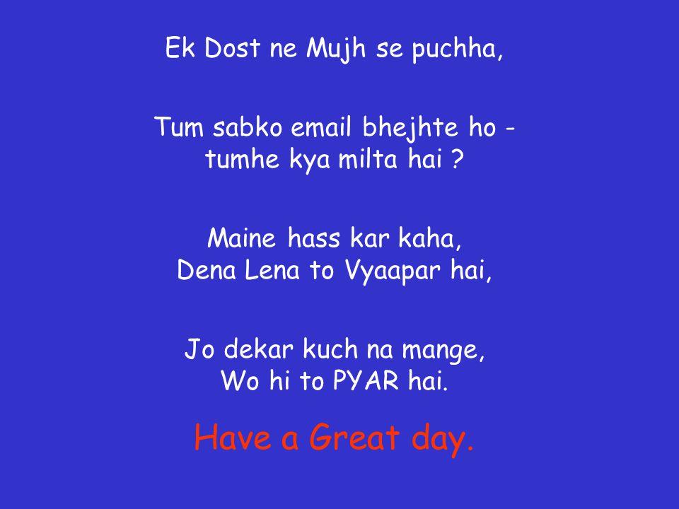 Wah Prabhu kya teri leela hai : Chuha Billi se darta hai, Billi Kutte se darti hai, Kutta Aadmi se darta hai, Aadmi Biwi se darta hai, Biwi Chuhe se darti hai.