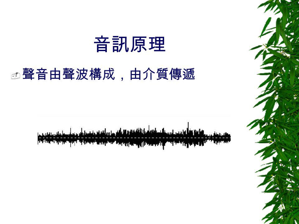 Windows 系統的錄音機  使用錄音機程式編輯音訊 – 變更音量大小 : 效果 → 增加.減少音量 – 變更播放速度 : 效果 → 增加.