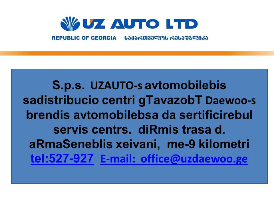 ძვირფასო პარტნიორებო გაცნობებთ, რომ თბილისში გაიხსნა კომპანია uzauto -ს ოფიციალური სადისტრიბუციო ცენტრი, რომელიც მდებარეობს ქ.