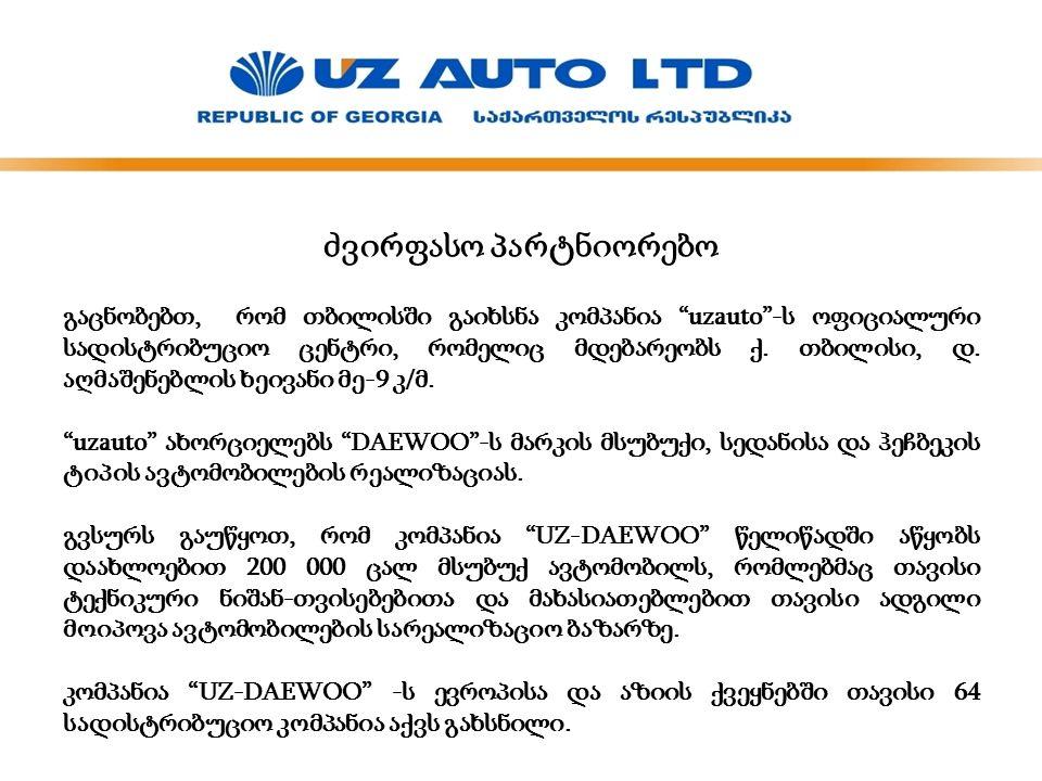 modeli : Isuzu NP 37 UZ-AUTO kompania UZ-AUTO gTavazobT Isuzus markis avtomobilebs SekveTiT 5wliani garantia SegiZliaT isargebloT lizingiT Aavtobusebi Mmcire da didi tvirTam- weobis avtomanqanebi sadistribucio satvir-Toebi sxvadasxva saxis spec avtomobilebi detaluri imformaciis-Tvis dagvikavSirdiT TEL : 527-927 an mobrZandit Cvens ofisSi d.