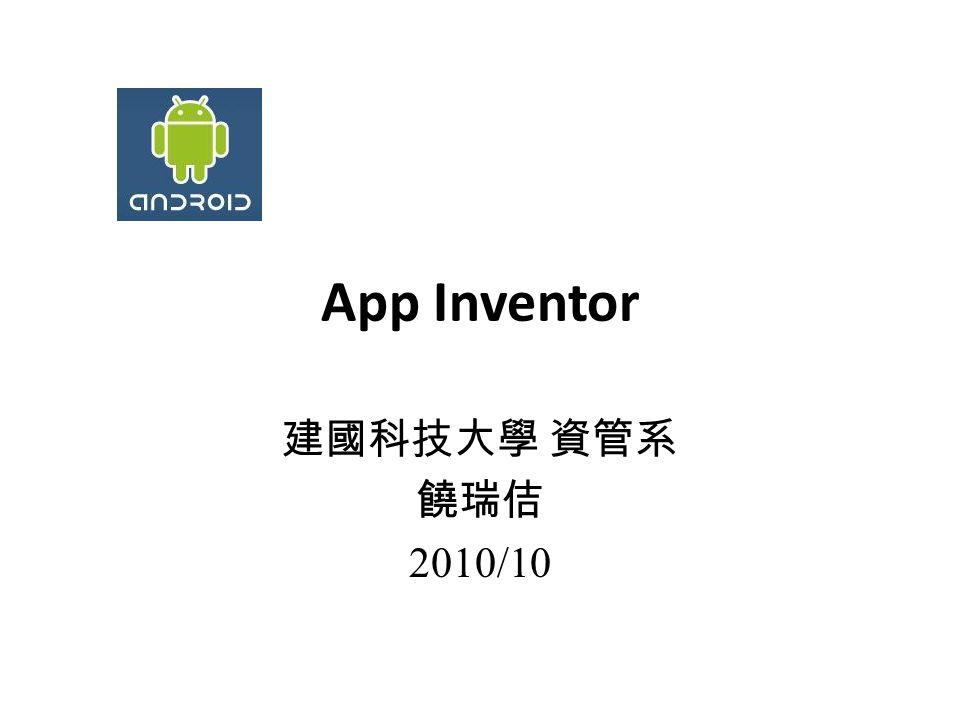 App Inventor 建國科技大學 資管系 饒瑞佶 2010/10