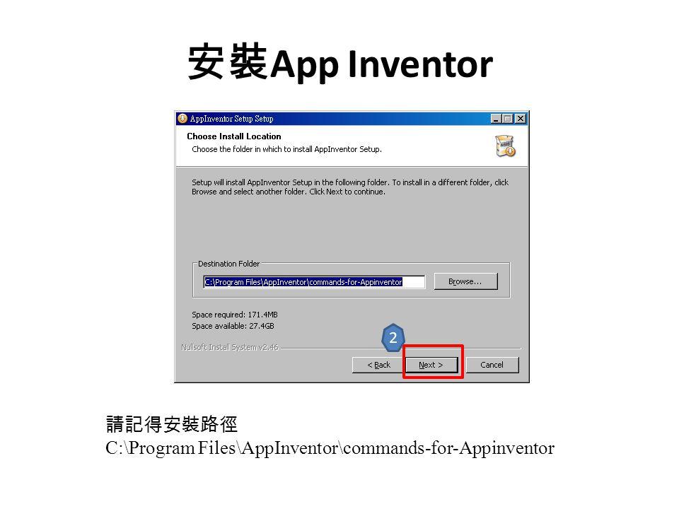 請記得安裝路徑 C:\Program Files\AppInventor\commands-for-Appinventor 2