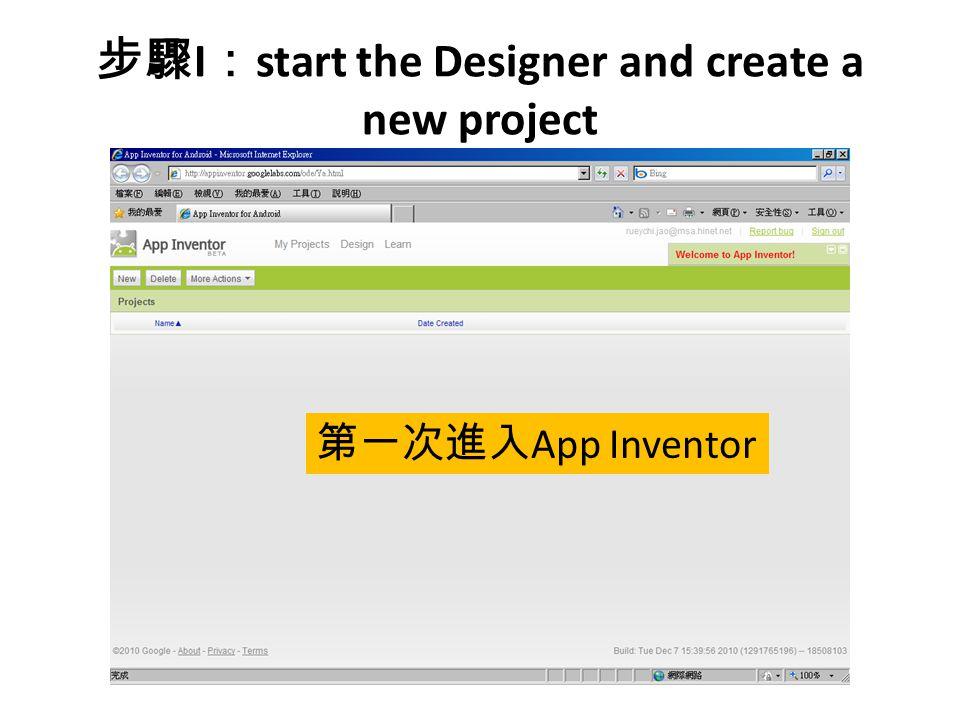 第一次進入 App Inventor