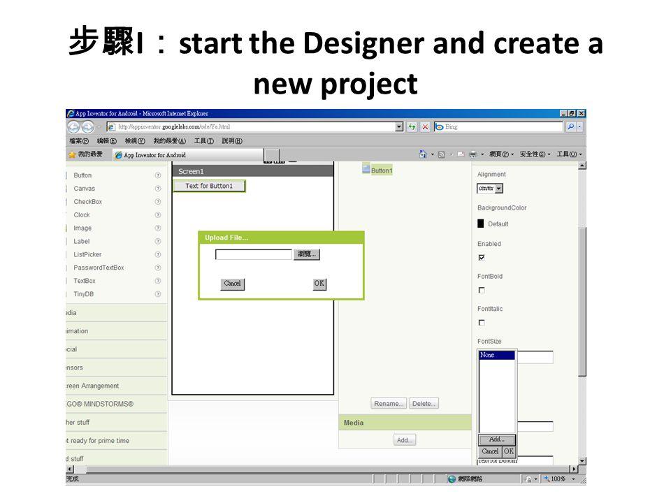 步驟 I : start the Designer and create a new project