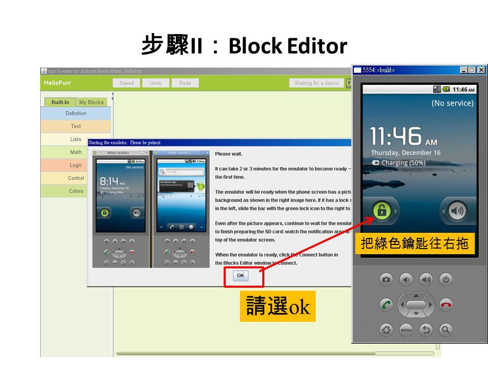 步驟 II : Block Editor 請選 ok 把綠色鑰匙往右拖