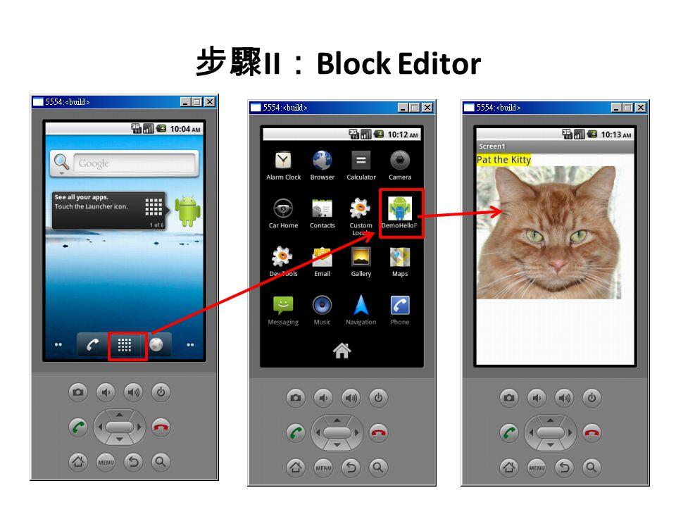 步驟 II : Block Editor